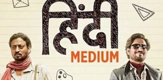 Hindi Medium dialogues banner